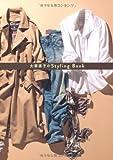 大草直子のStyling Book (美人開花シリーズ)