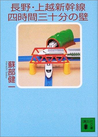 長野・上越新幹線四時間三十分の壁 (講談社文庫)