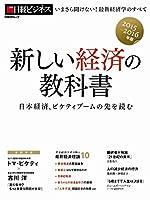 2015-2016年版 新しい経済の教科書 (日経BPムック 日経ビジネス)