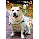 名犬チロリ 日本初のセラピードッグになった捨て犬の物語 (ノンフィクション・生きるチカラ9)