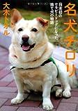 名犬チロリ 日本初のセラピードッグになった捨て犬の物語 (ノンフィクション・生きるチカラ9) 画像