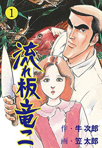 【Kindle】流れ板竜二・連ちゃんパパ・ニュクスの角灯・ドクムシ・など0円で購入できるマンガを集めてみた