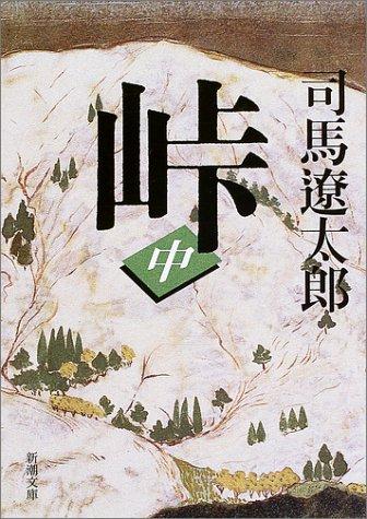 峠 (中巻) (新潮文庫)の詳細を見る