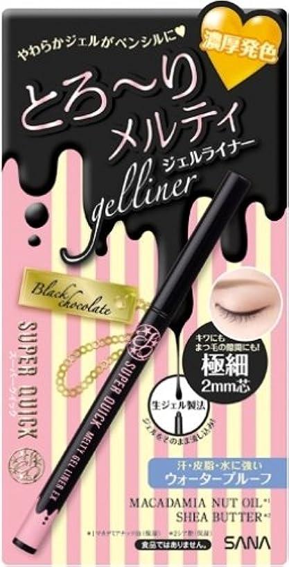 花束特権ビルダースーパークイック メルティジェルライナーEX 01 ブラックチョコレート
