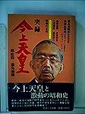 実録・今上天皇―天皇裕仁と激動の昭和史 (1983年)