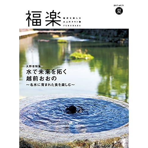 福楽2017夏号vol.71[雑誌]