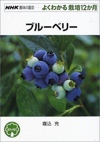 ブルーベリー (NHK趣味の園芸 よくわかる栽培12か月)の詳細を見る