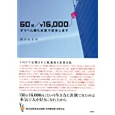 60分/¥16,000―デリヘル嬢も本気で恋をします