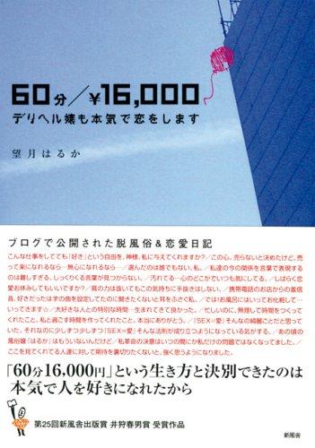 60分/¥16,000―デリヘル嬢も本気で恋をしますの詳細を見る