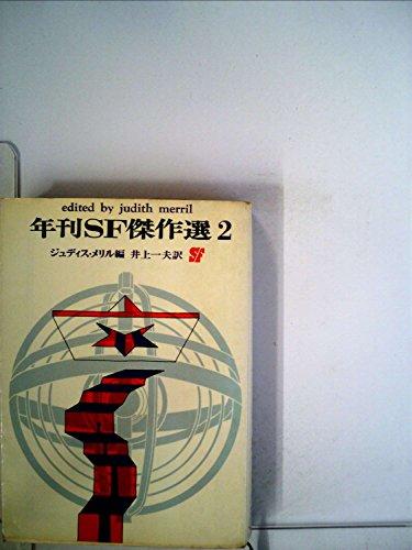 年刊SF傑作選〈第2〉 (1967年) (創元推理文庫)の詳細を見る