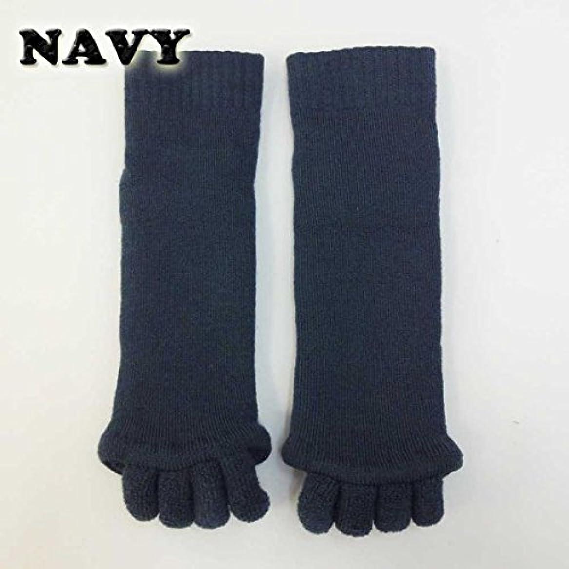 中毒忠実などこにも足指開きソックス (左右1組) 履くだけ 簡単 フットケア リラックス むくみ (ネイビー)