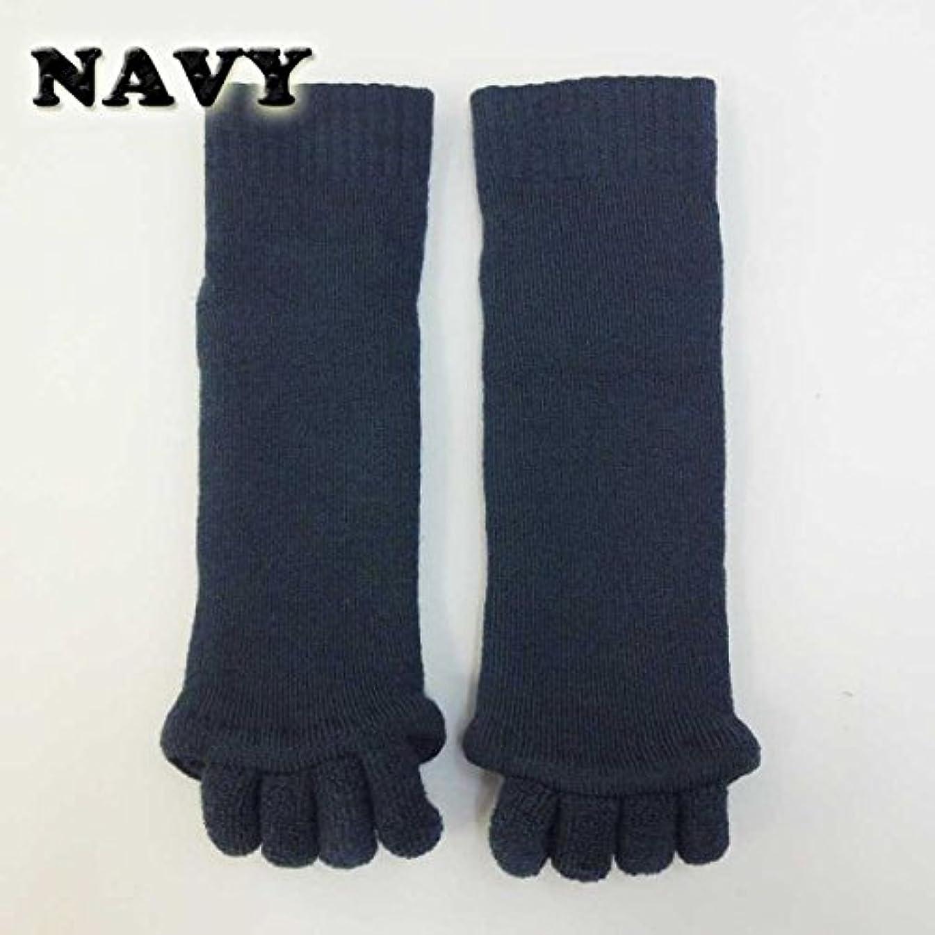 キャッシュ幾分困惑する足指開きソックス (左右1組) 履くだけ 簡単 フットケア リラックス むくみ (ネイビー)