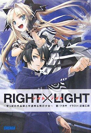 RIGHT×LIGHT―空っぽの手品師と半透明な飛行少女 (ガガガ文庫 つ 2-1)の詳細を見る