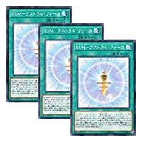 【 3枚セット 】遊戯王 日本語版 DBIC-JP044 Rank-Up-Magic Astral Force RUM-アストラル・フォース (ノーマル)
