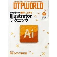 DTP WORLD (ディーティーピー ワールド) 2008年 11月号 [雑誌]