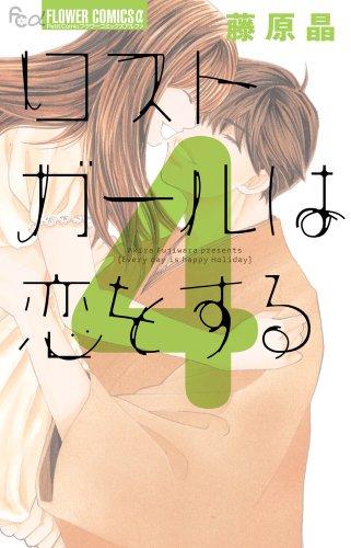 ロストガールは恋をする 4 (フラワーコミックスアルファ)の詳細を見る