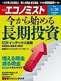 週刊エコノミスト 2017年05月30日号 [雑誌]
