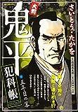 大判鬼平犯科帳 五年目の客 (SPコミックス SP NEXT)