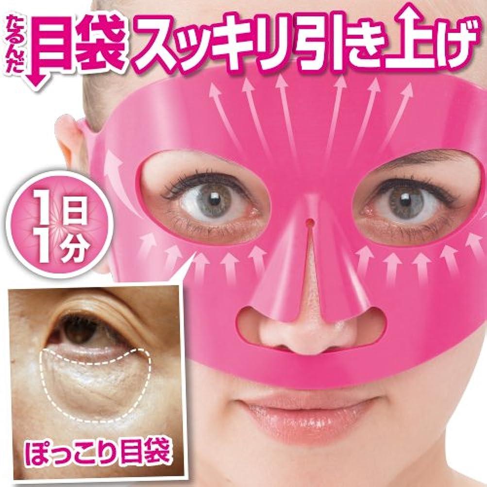 記述する治す壊滅的な目袋リフトしナイト