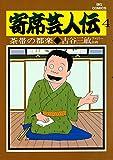 寄席芸人伝(4) (ビッグコミックス)