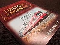 (19)東武鉄道 さよなら ありがとう 1800系引退記念乗車券 1819編成 ツアー限定ver 非売品