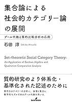 集合論による社会的カテゴリー論の展開: ブール代数と質的比較分析の応用 (大阪経済大学研究叢書)