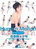 ヒューマン・モーション / 丹治 匠 のシリーズ情報を見る