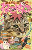 ねこぱんち No.134 '17猫祭り号 (にゃんCOMI廉価版コミック)