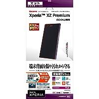 ラスタバナナ Xperia XZ Premium SO-04J フィルム 平面保護 反射防止 エクスペリア 背面保護フィルム T829XZP