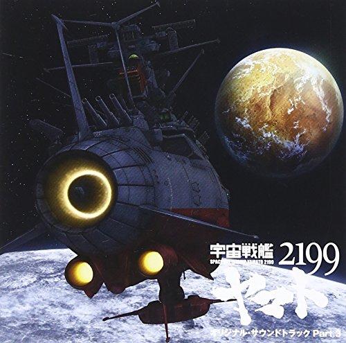 宇宙戦艦ヤマト2199 オリジナルサウンドトラック Part.3の詳細を見る