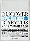 ディスカヴァー・トゥエンティワン DISCOVER DOUBLE DIARY 2018 1月始まり A5 ホワイト