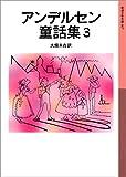 アンデルセン童話集 3 (岩波少年文庫)