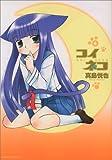 コイネコ 4 (サンデーGXコミックス)
