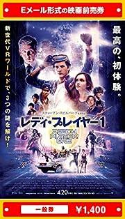 『レディ・プレイヤー1』映画前売券(一般券)(ムビチケEメール送付タイプ)