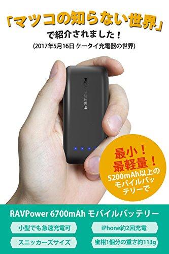 携帯充電器 RAVPower 6700mAh 急速充電 モバイルバッテリー (6700mAh 最小、最軽量/2016年9月末時点) iPhone / iPad / Galaxy / Xperia / タブレット / ゲーム機 等対応(iSmart2.0機能搭載)-ブラック