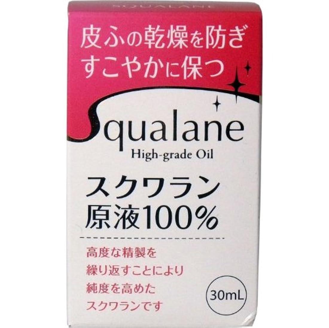 受粉者十分ではない色スクワラン原液 100% 30ml