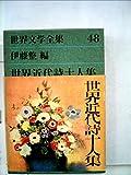 世界文学全集〈第48〉世界近代詩十人集 (1963年) 画像