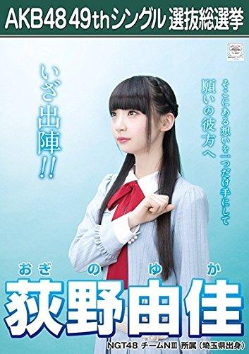 【荻野由佳 NGT48 チームNⅢ】 AKB48 願いごとの持ち腐れ 劇場盤 特典 49thシングル 選抜総選挙 ポスター風 生写真