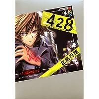 428~封鎖された渋谷で~4 (講談社BOX)