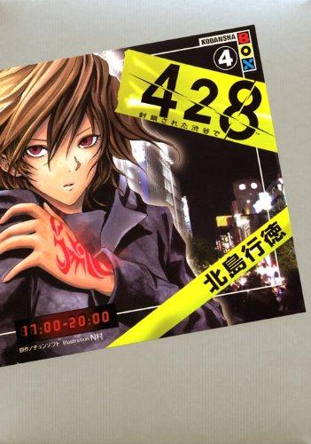 428~封鎖された渋谷で~4 (講談社BOX)の詳細を見る
