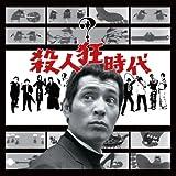 殺人狂時代 オリジナル・サウンドトラック