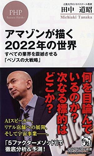 アマゾンが描く2022年の世界 すべての業界を震撼させる「ベゾスの大戦略」 (PHPビジネス新書)