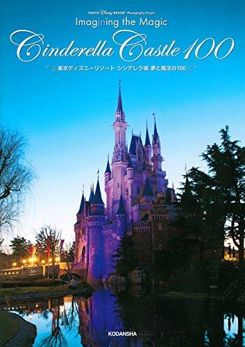 Tokyo Disney RESORT. Photography Project Imagining the Magic Cinderella Castle 100 東京ディズニーリゾート シンデレラ城 夢と魔法の100の詳細を見る