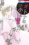 オトナの小林くん 5 (花とゆめコミックス)