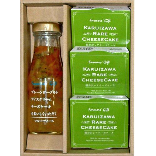 【ギフト】レアチーズケーキ3個&フルーツソース1本セット プレゼント・お土産・贈り物・軽井沢ファーマーズギフト