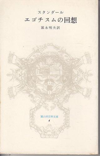 エゴチスムの回想 (1977年) (富...