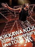 KIKKAWA KOJI 35th Anniversary Live TOUR(完全...[DVD]