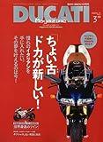 DUCATI Magazine ( ドゥカティ マガジン ) 2010年 03月号 [雑誌]