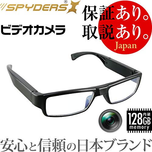 スパイダーズX 小型カメラ メガネ型 防犯カメラ 1080P センターレンズ 128GB内蔵 スパイカメラ E-290α