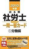 2010年版 出る順社労士 ウォーク問 一問一答カード 労働編 (出る順社労士シリーズ)